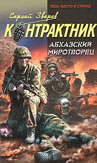 Абхазский миротворец - Сергей Зверев
