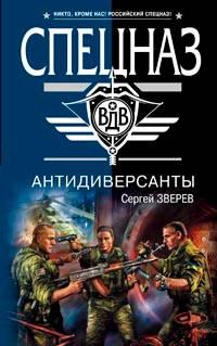 Антидиверсанты - Сергей Зверев