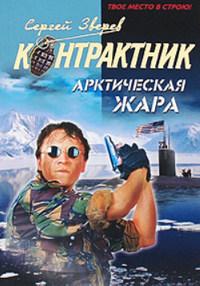 Арктическая жара - Сергей Зверев