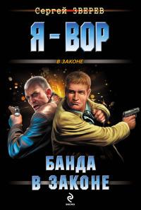 Банда в законе - Сергей Зверев