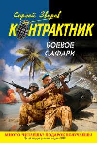 Боевое сафари - Сергей Зверев