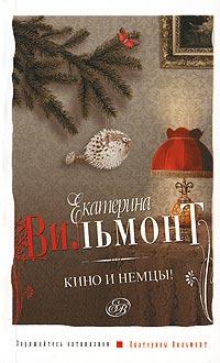 Кино и немцы! - Екатерина Вильмонт