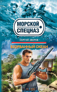 Взорванный океан - Сергей Зверев