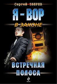 Встречная полоса - Сергей Зверев