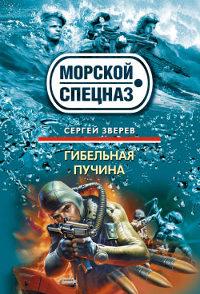 Гибельная пучина - Сергей Зверев