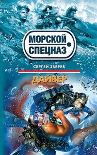 Дайвер - Сергей Зверев