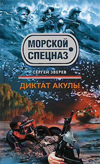 Диктат акулы - Сергей Зверев