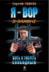Жить и умереть свободным - Сергей Зверев