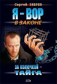 За колючкой – тайга - Сергей Зверев