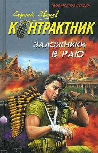 Заложники в раю - Сергей Зверев