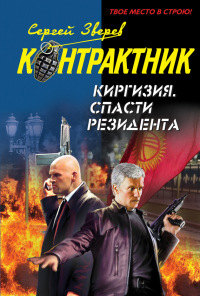 Киргизия. Спасти резидента - Сергей Зверев
