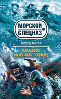 Кодекс морских убийц - Сергей Зверев