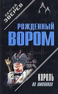 Король на именинах - Сергей Зверев