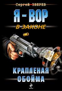 Крапленая обойма - Сергей Зверев