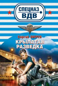 Крылатая разведка - Сергей Зверев