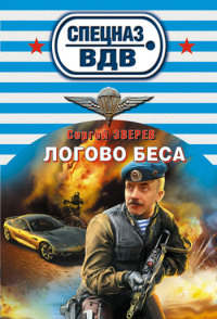 Логово беса - Сергей Зверев