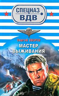 Мастер выживания - Сергей Зверев
