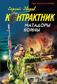 Матадоры войны - Сергей Зверев