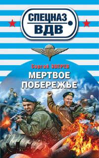 Мертвое побережье - Сергей Зверев