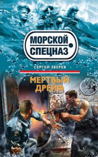 Мертвый дрейф - Сергей Зверев