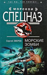 Морские зомби - Сергей Зверев