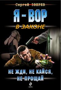 Не жди, не кайся, не прощай - Сергей Зверев