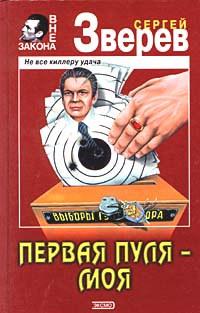 Первая пуля – моя - Сергей Зверев