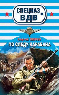 По следу каравана - Сергей Зверев
