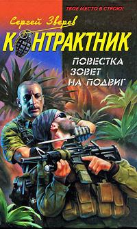 Повестка зовет на подвиг - Сергей Зверев