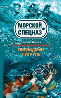 Подводный патруль - Сергей Зверев