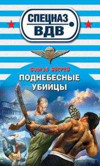 Поднебесные убийцы - Сергей Зверев