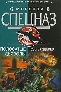 Полосатые дьяволы - Сергей Зверев
