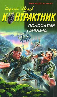 Полосатый геноцид - Сергей Зверев