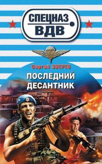 Последний десантник - Сергей Зверев