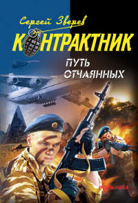Путь отчаянных - Сергей Зверев