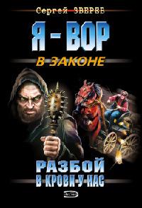 Разбой в крови у нас - Сергей Зверев