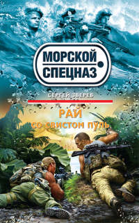 Рай со свистом пуль - Сергей Зверев