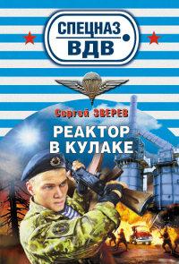 Реактор в кулаке - Сергей Зверев