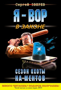 Сезон охоты на ментов - Сергей Зверев