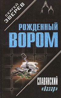 Славянский «базар» - Сергей Зверев