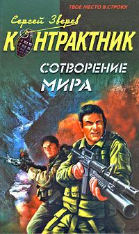 Сотворение мира - Сергей Зверев