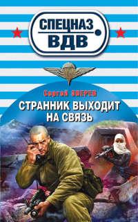 Странник выходит на связь - Сергей Зверев
