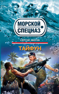 Тайфун - Сергей Зверев