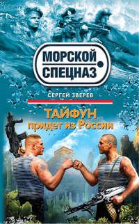 Тайфун придет из России - Сергей Зверев