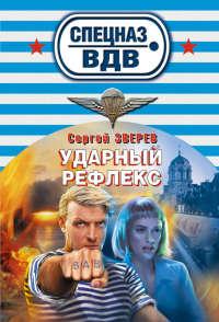 Ударный рефлекс - Сергей Зверев