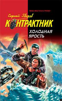 Холодная ярость - Сергей Зверев