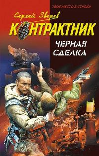 Черная сделка - Сергей Зверев
