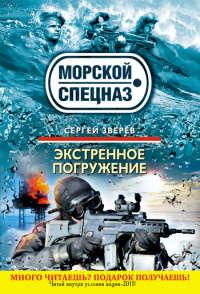 Экстренное погружение - Сергей Зверев