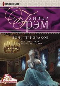 Ночь призраков - Хизер Грэм