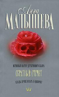 Обратный отсчет - Анна Малышева